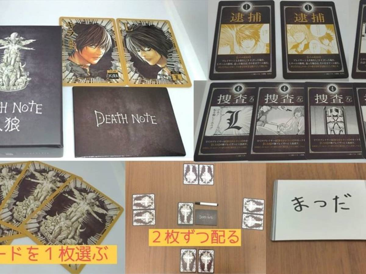 デスノート人狼(Death Note Jinro)の画像 #56581 かばぞうさん