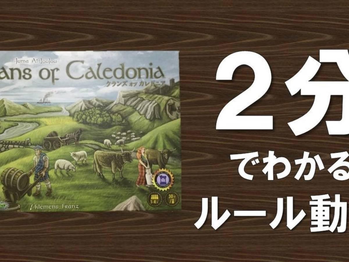 クランズ・オブ・カレドニア(Clans of Caledonia)の画像 #46422 大ちゃん@ボードゲームルール専門ちゃんねるさん