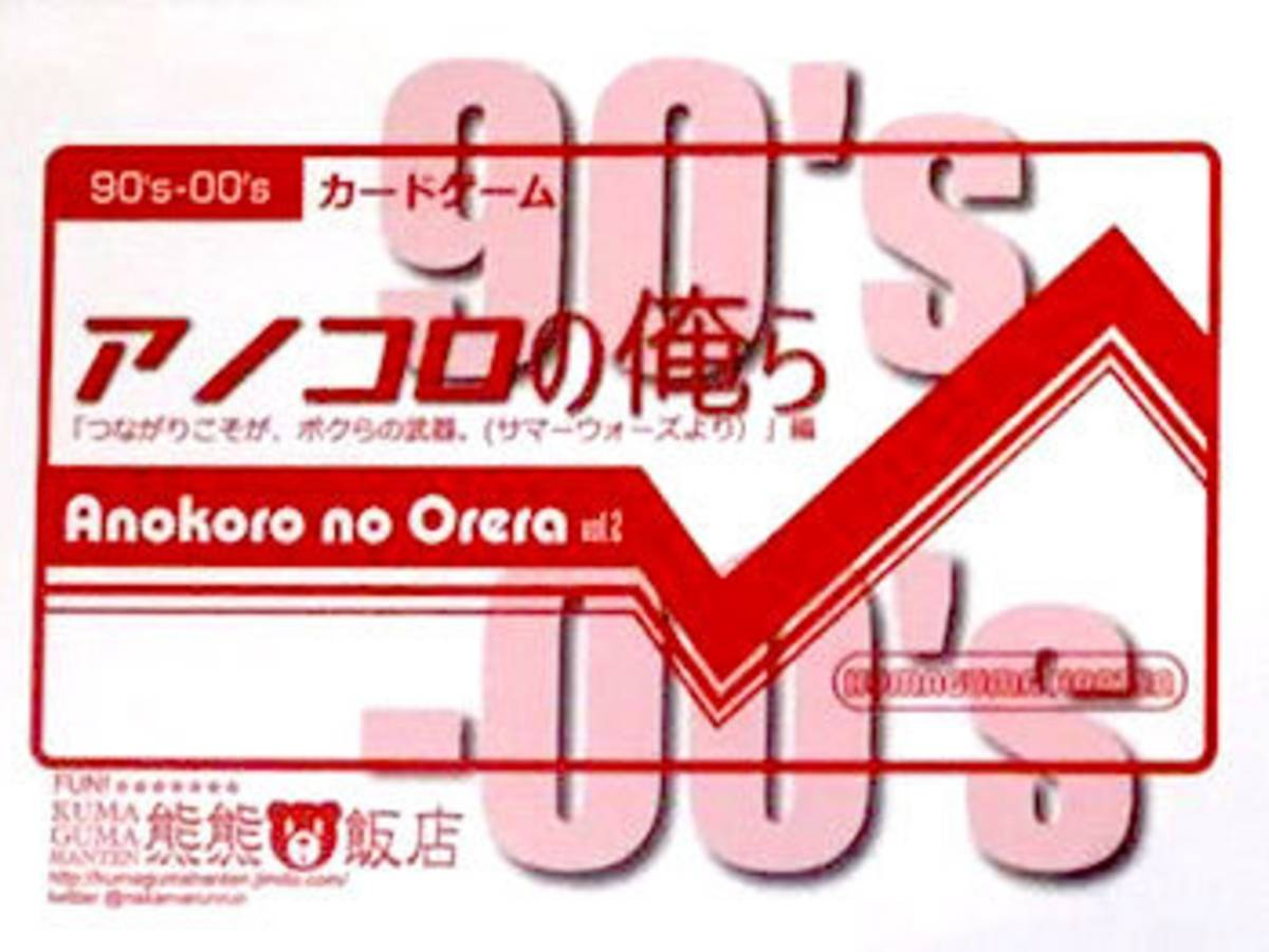アノコロの俺ら vol.2(Anokoro no Orera: vol.2)の画像 #47285 まつながさん