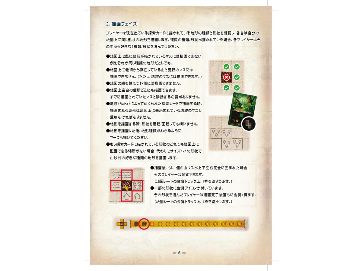 カートグラファー(Cartographers: A Roll Player Tale)の画像 #65256 冬垣真斗さん