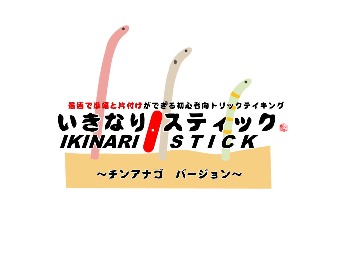 いきなりスティック~チンアナゴ バージョン~(Ikinari Stick Cinanago Version)の画像 #56638 まつながさん
