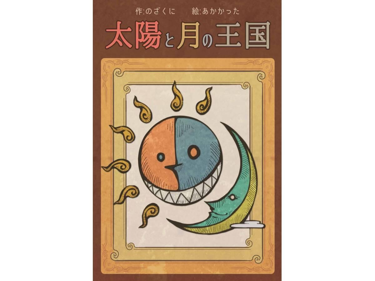 太陽と月の王国(Taiyo to Tsuki no Oukoku)の画像 #52517 まつながさん