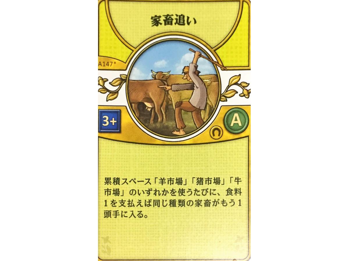 アグリコラ:リバイズドエディション(Agricola: Revised Edition)の画像 #45608 luckさん