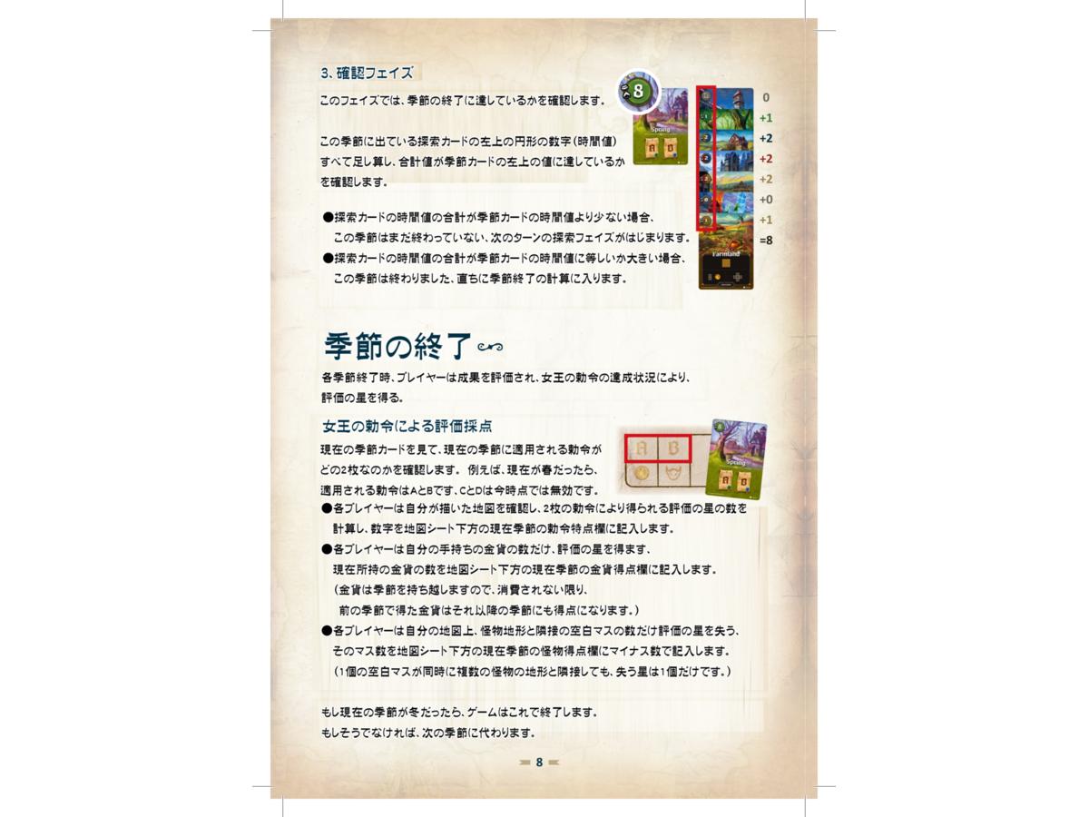 カートグラファー(Cartographers: A Roll Player Tale)の画像 #65171 冬垣真斗さん