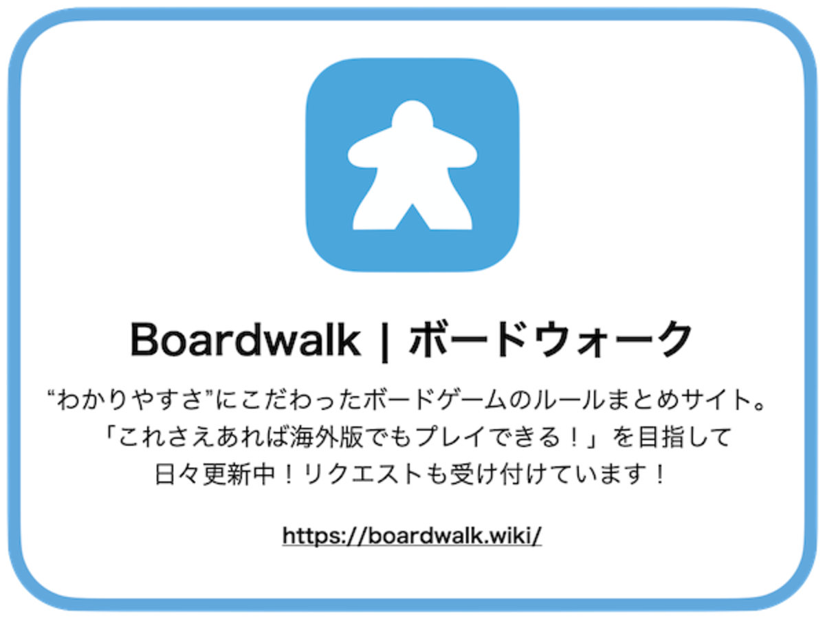 パンデミック:新たなる試練(Pandemic: A New Challenge)の画像 #63513 Boardwalk - ルールまとめさん