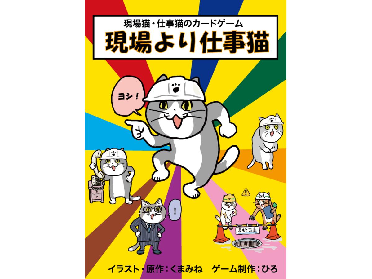 現場より仕事猫(Genbayori Shigotoneko)の画像 #68450 Hiroさん