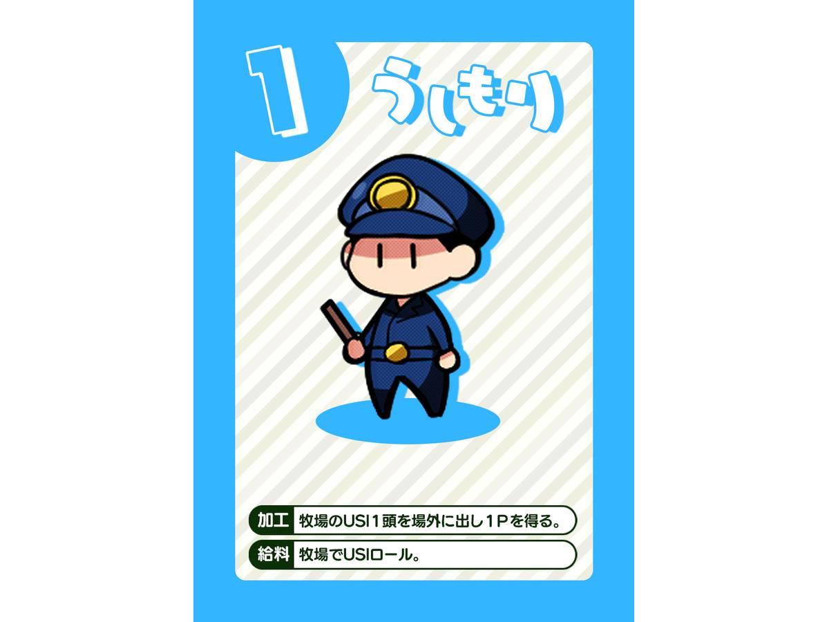 うしコロ(USI-KORO)の画像 #56948 ヤブロンさん