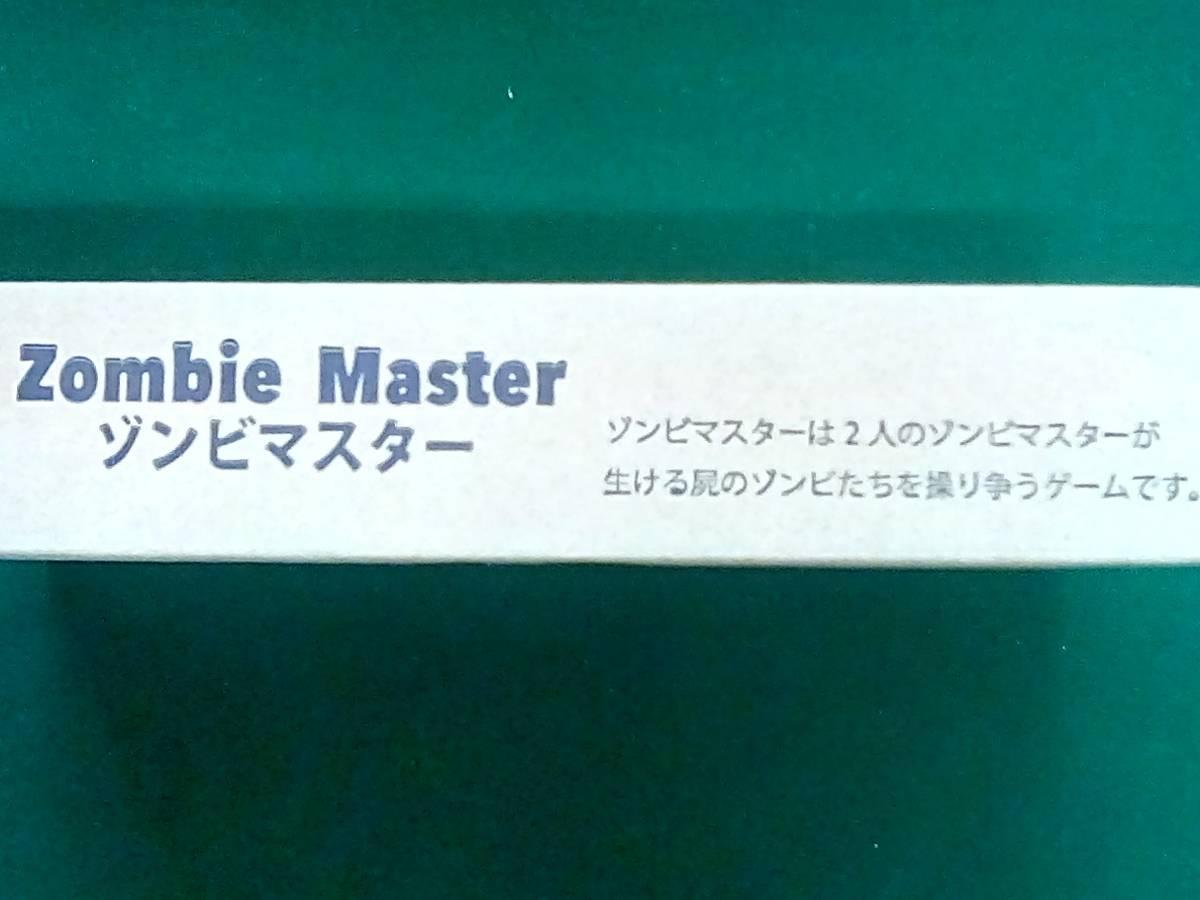 ゾンビマスター(Zombie Master)の画像 #44619 Itsukiさん