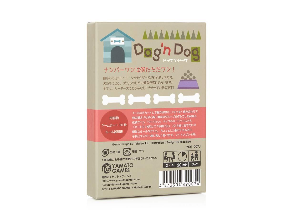 ドッグン・ドッグ(Dog'n Dog)の画像 #48791 yamato_contactさん