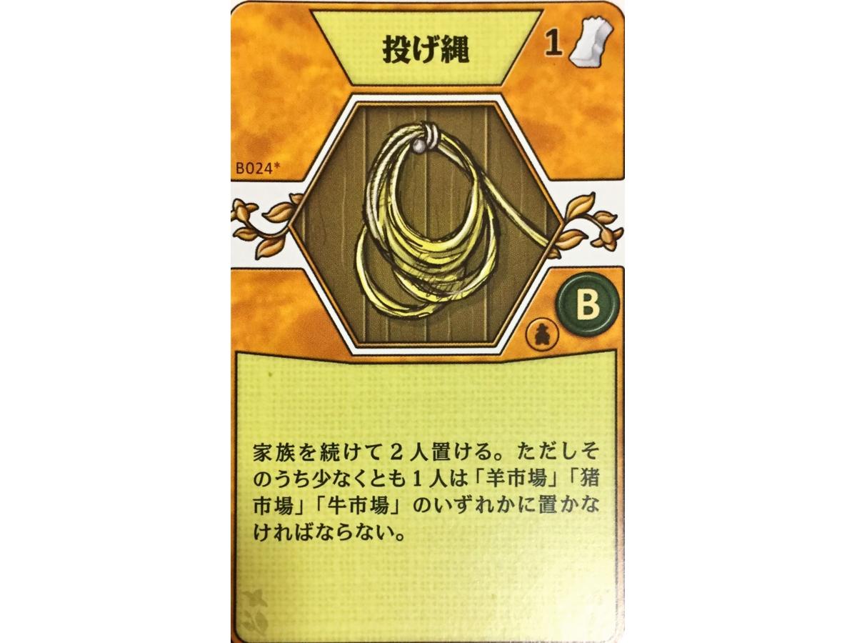 アグリコラ:リバイズドエディション(Agricola: Revised Edition)の画像 #45643 luckさん