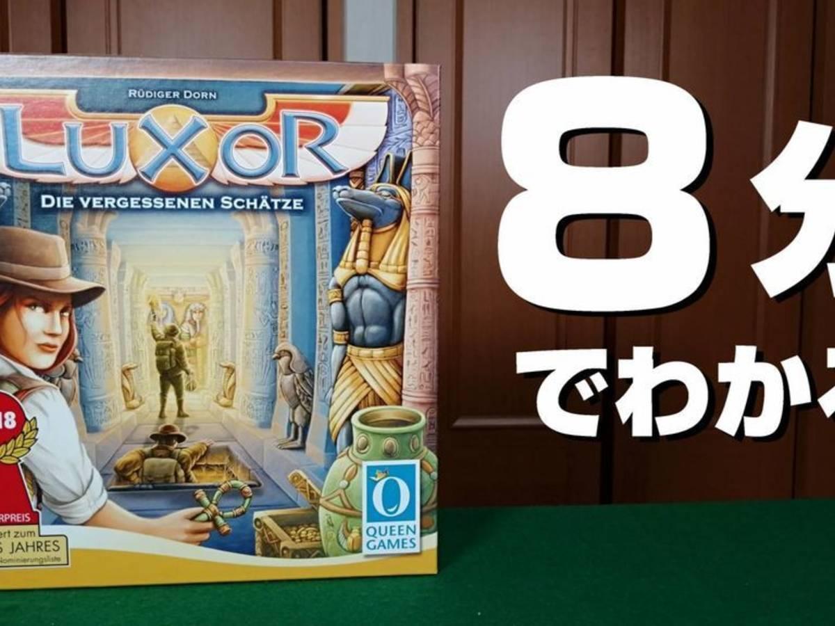 ルクソール(Luxor)の画像 #62907 大ちゃん@ボードゲームルール専門ちゃんねるさん