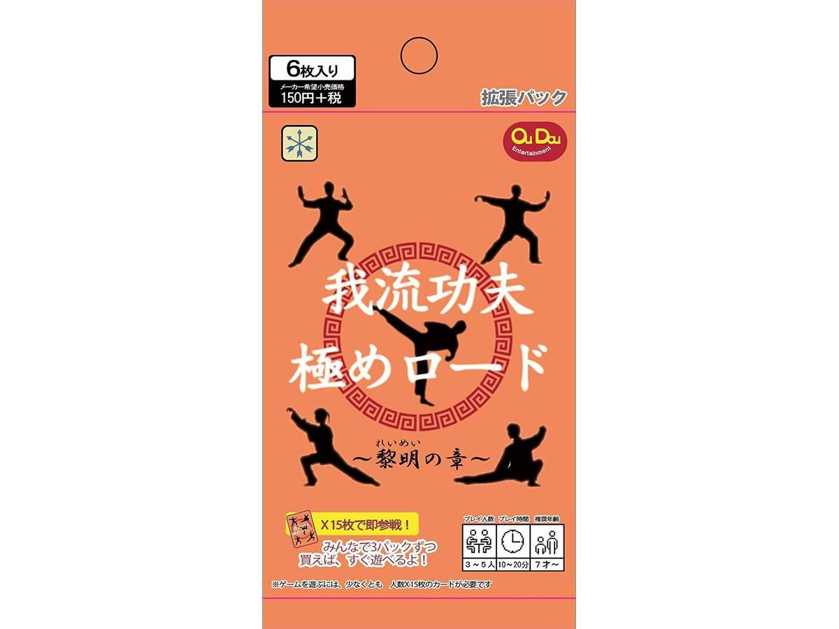 我流功夫極めロード 〜黎明の章〜(Garyu Kung Fu Kiwame Road 〜Reimei No Shou〜)の画像 #46618 まつながさん