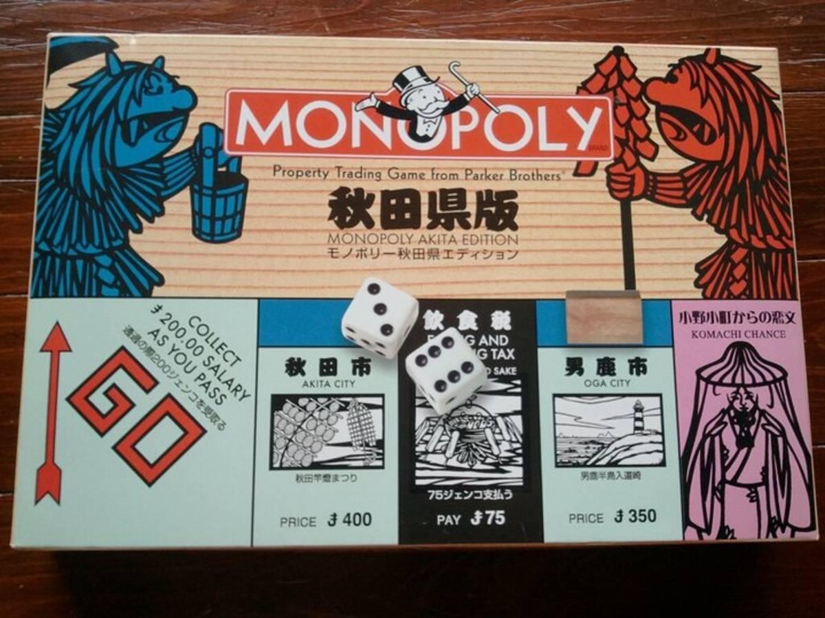 モノポリー(Monopoly)の画像 #30495 GUDAGUDASAMAさん