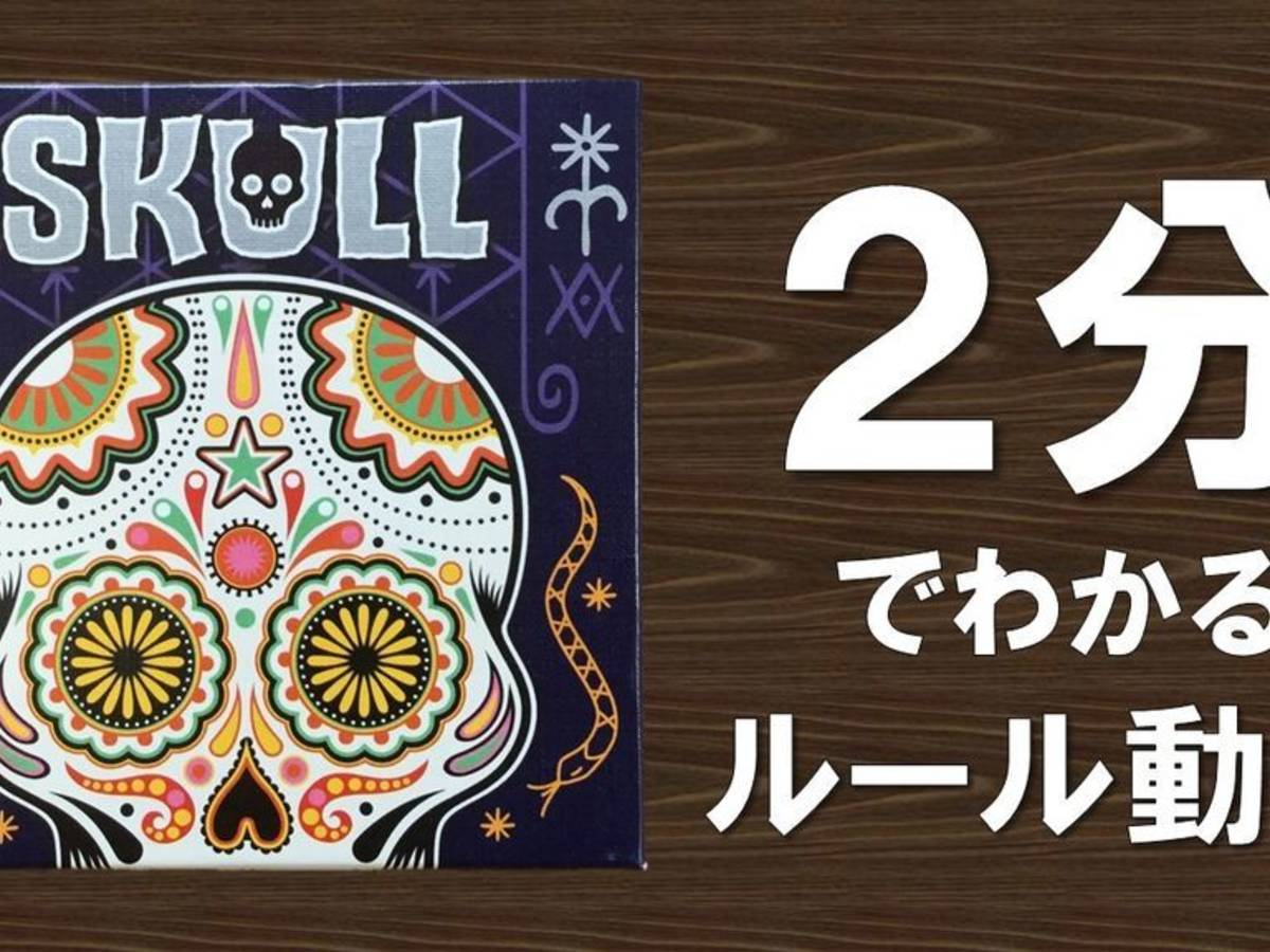 髑髏と薔薇 / スカル(Skull & Roses)の画像 #46420 大ちゃん@ボードゲームルール専門ちゃんねるさん