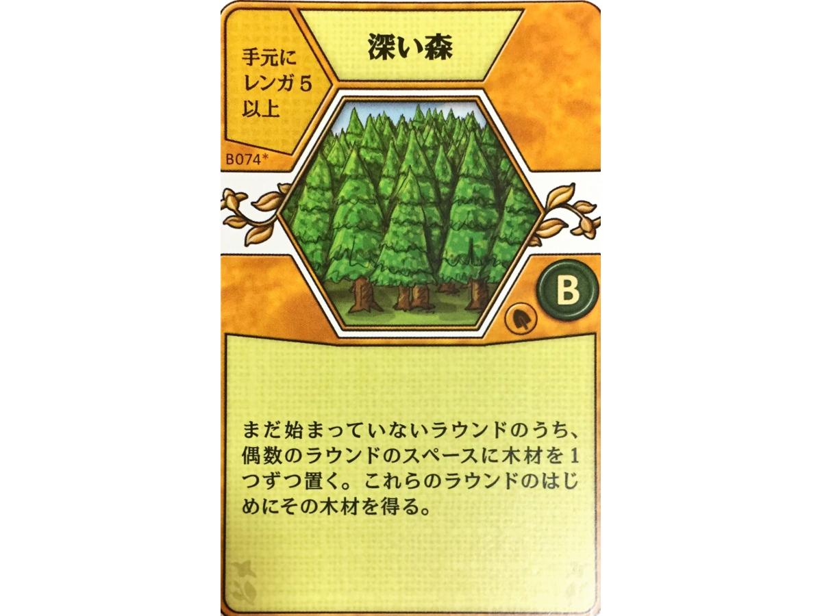 アグリコラ:リバイズドエディション(Agricola: Revised Edition)の画像 #45657 luckさん