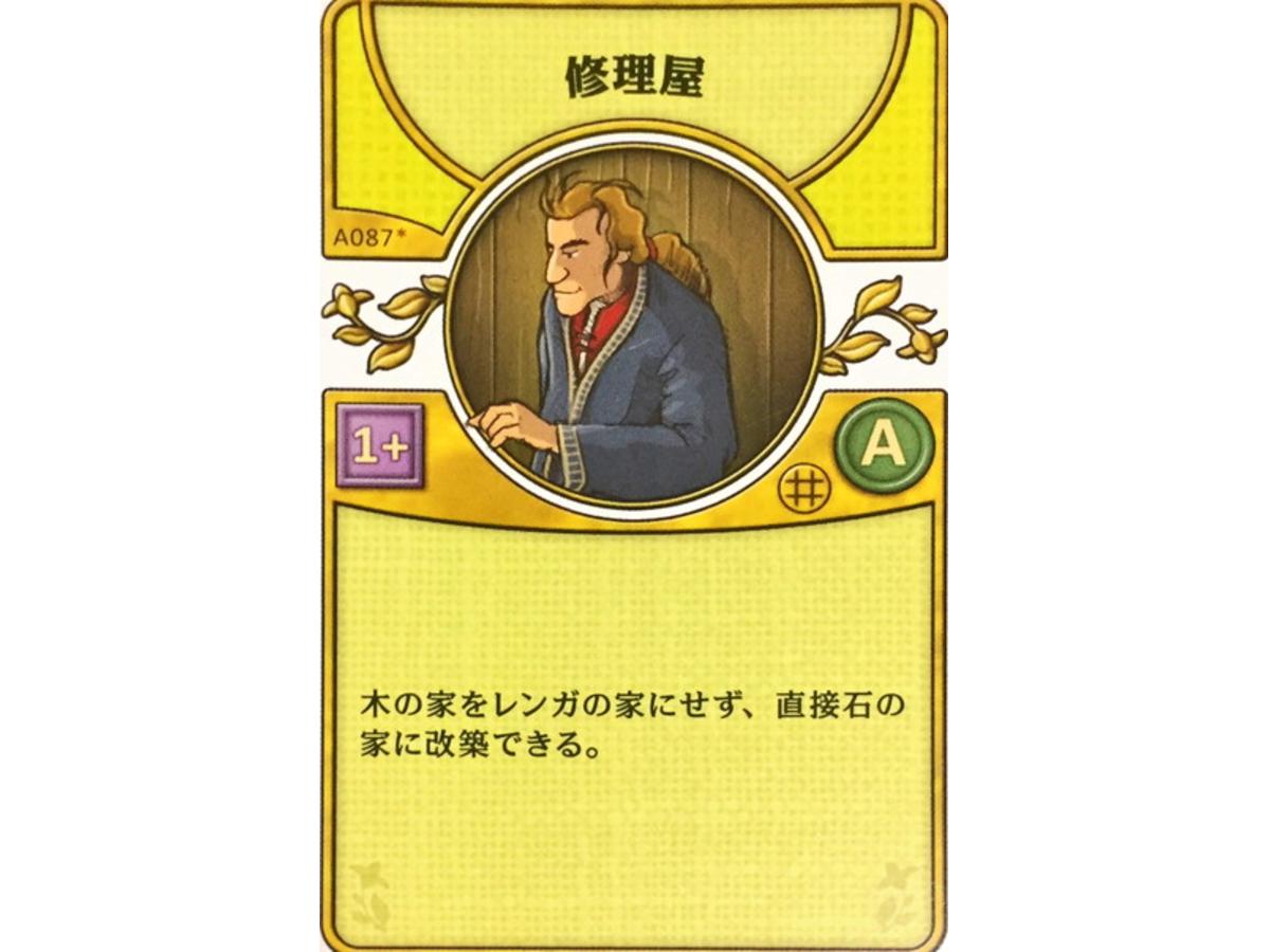 アグリコラ:リバイズドエディション(Agricola: Revised Edition)の画像 #45732 luckさん