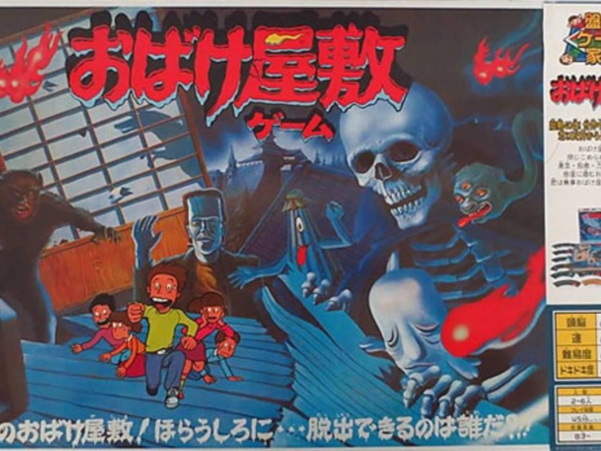 おばけ屋敷ゲーム(Obakeyashiki Game)の画像 #31006 ボドゲーマ運営事務局さん