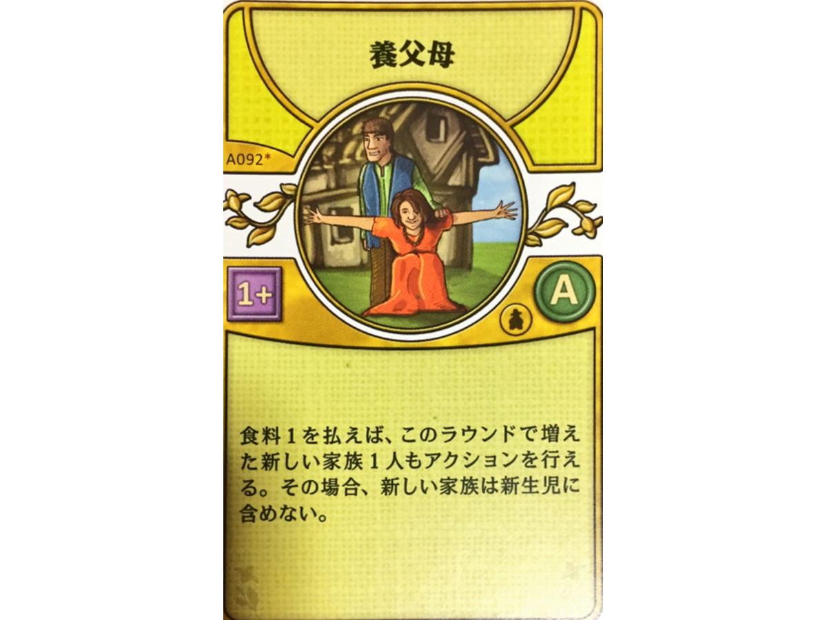 アグリコラ:リバイズドエディション(Agricola: Revised Edition)の画像 #45744 luckさん