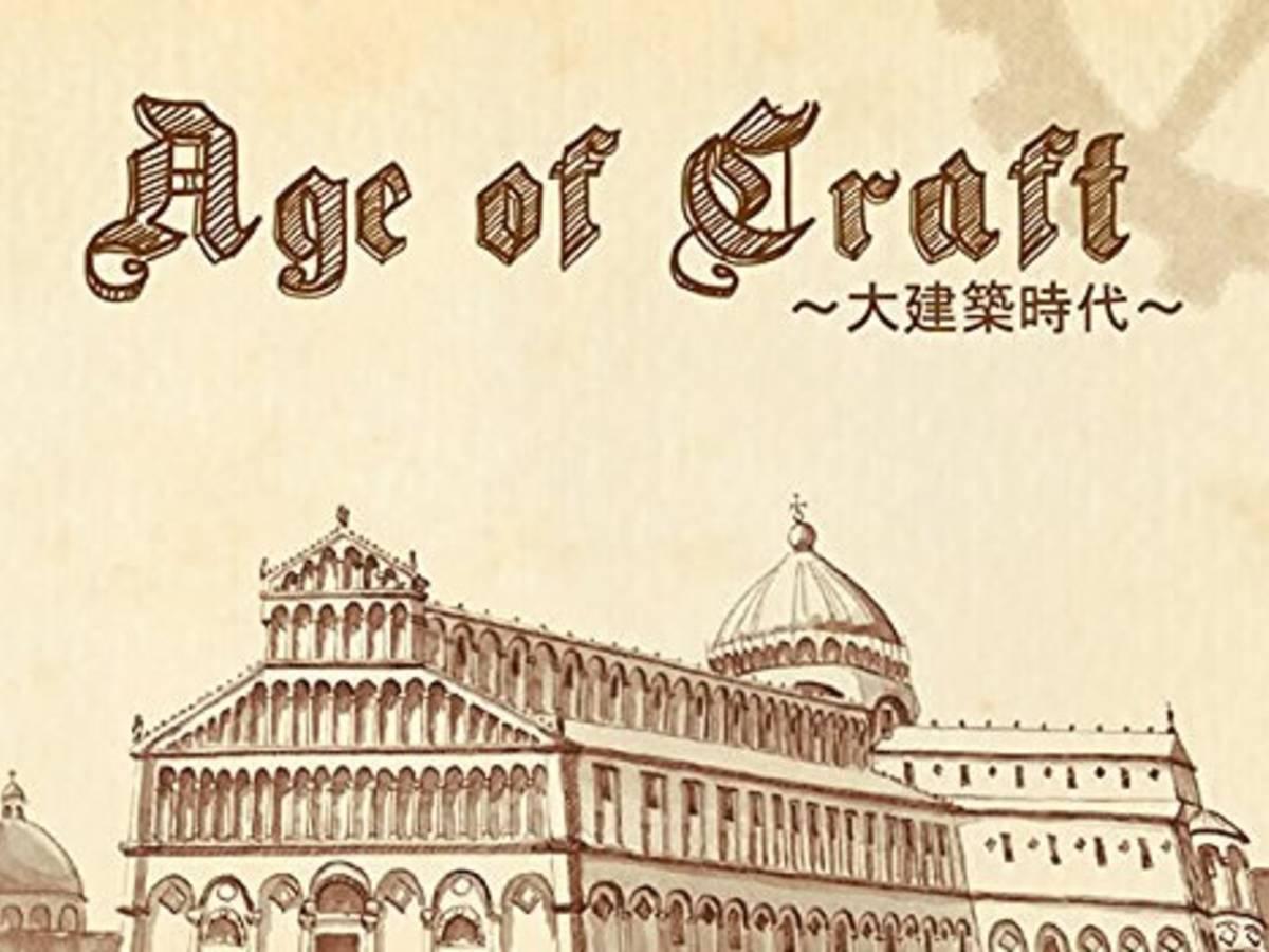 エイジオブクラフト 大建築時代(Age of Craft)の画像 #31318 ボドゲーマ運営事務局さん