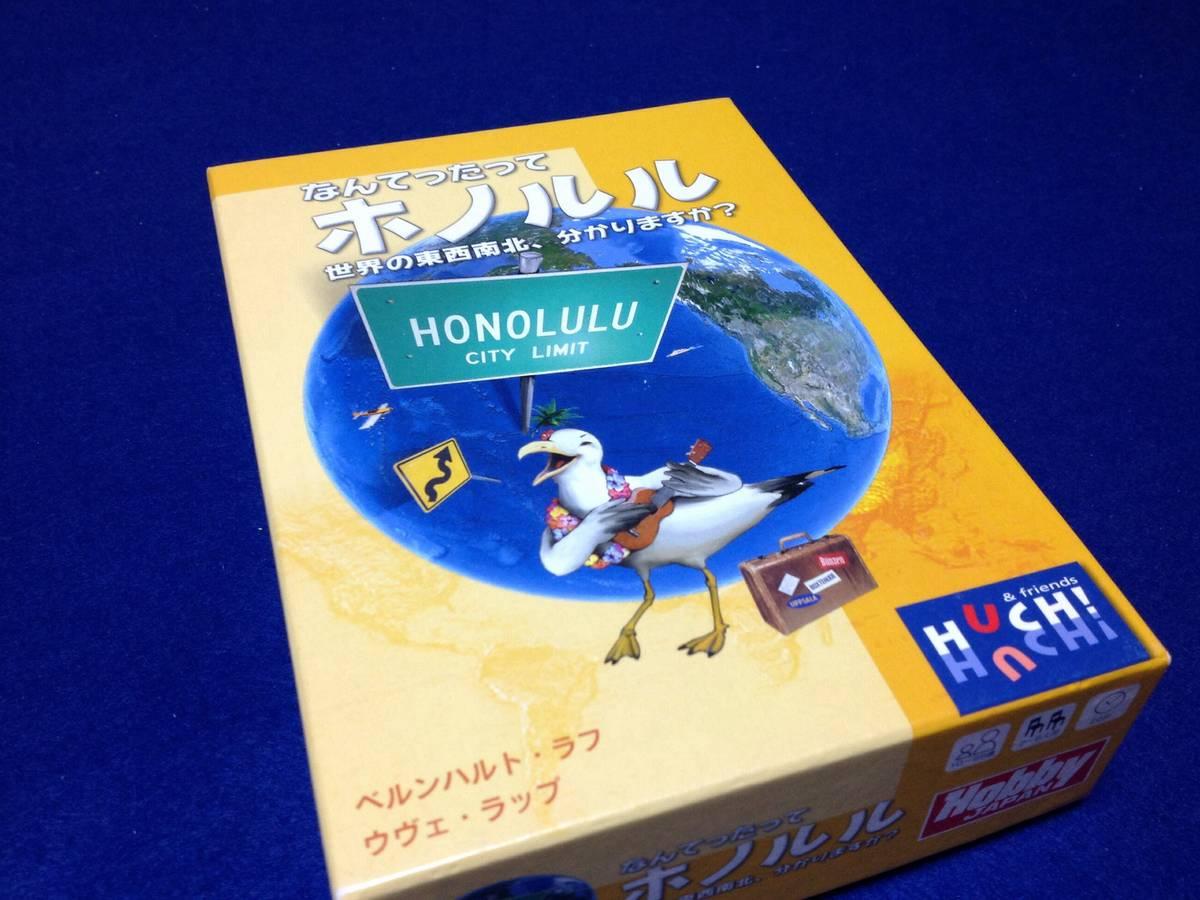 なんてったってホノルル(Map It! World Edition / Ausgerechnet Honolulu)の画像 #30481 GUDAGUDASAMAさん