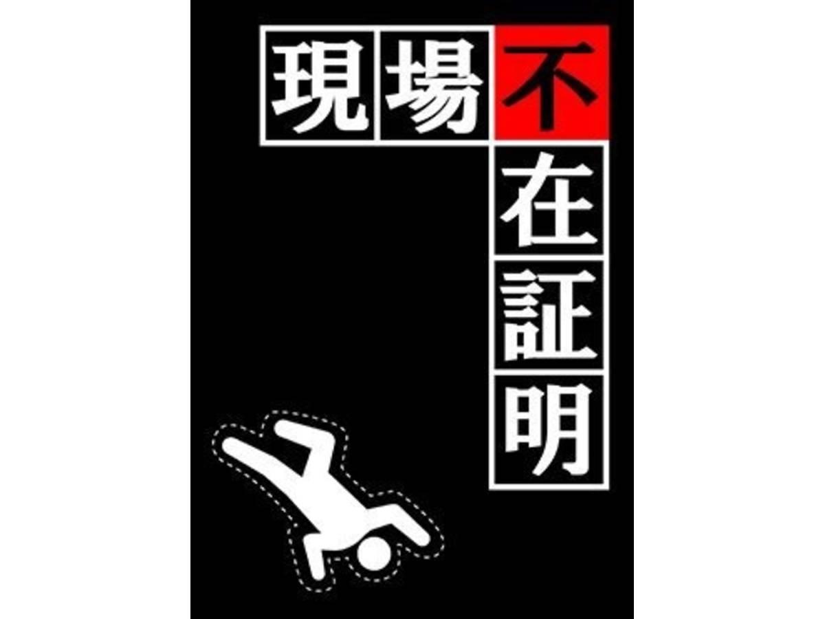 現場不在証明(Genba Fuzai Shoumei)の画像 #53048 B.Peggさん