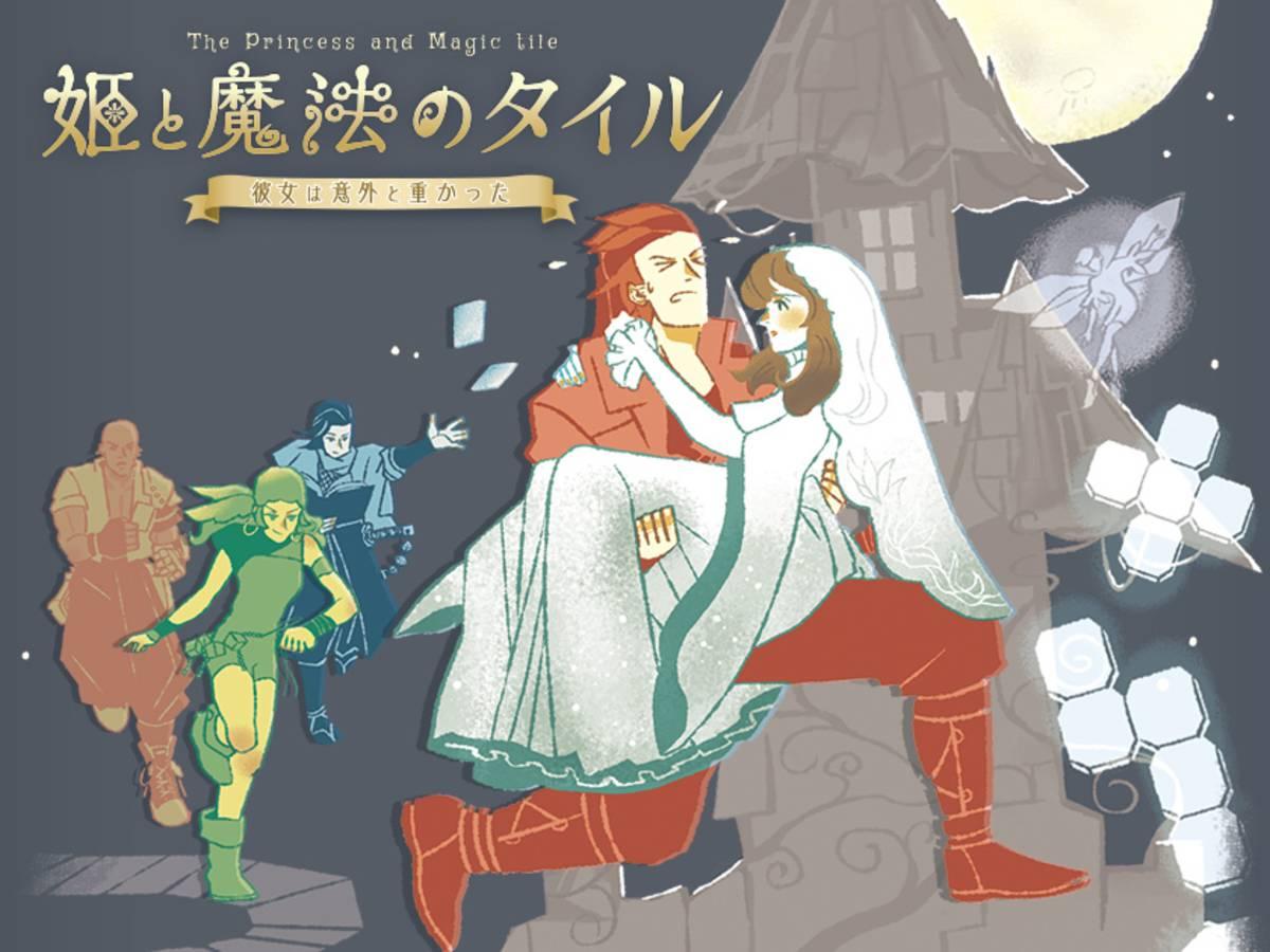 姫と魔法のタイル〜彼女は意外と重かった〜(The Princess and Magic tile)の画像 #56877 sygnasさん