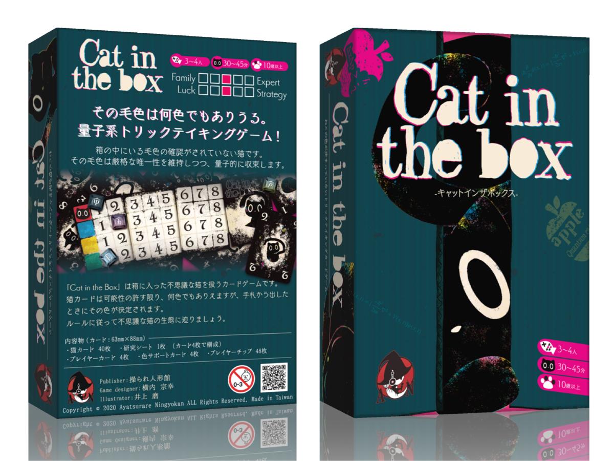 キャットインザボックス(Cat in the box)の画像 #65947 常時次人@操られ人形館 さん