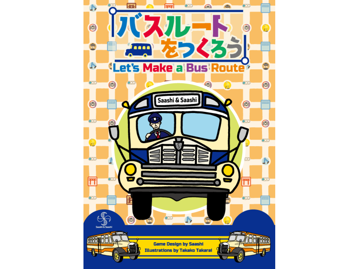 バスルートをつくろう(Let's Make a Bus Route)の画像 #44367 まつながさん