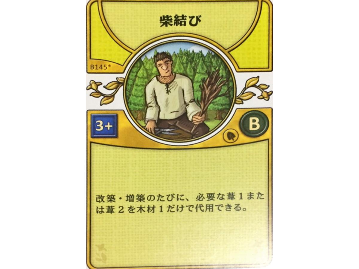 アグリコラ:リバイズドエディション(Agricola: Revised Edition)の画像 #45740 luckさん