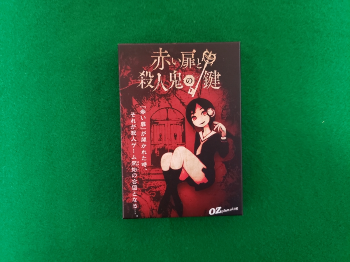赤い扉と殺人鬼の鍵(Akai Tobira To Satsujinki No Kagi)の画像 #63476 鉄仙(てっせん)さん