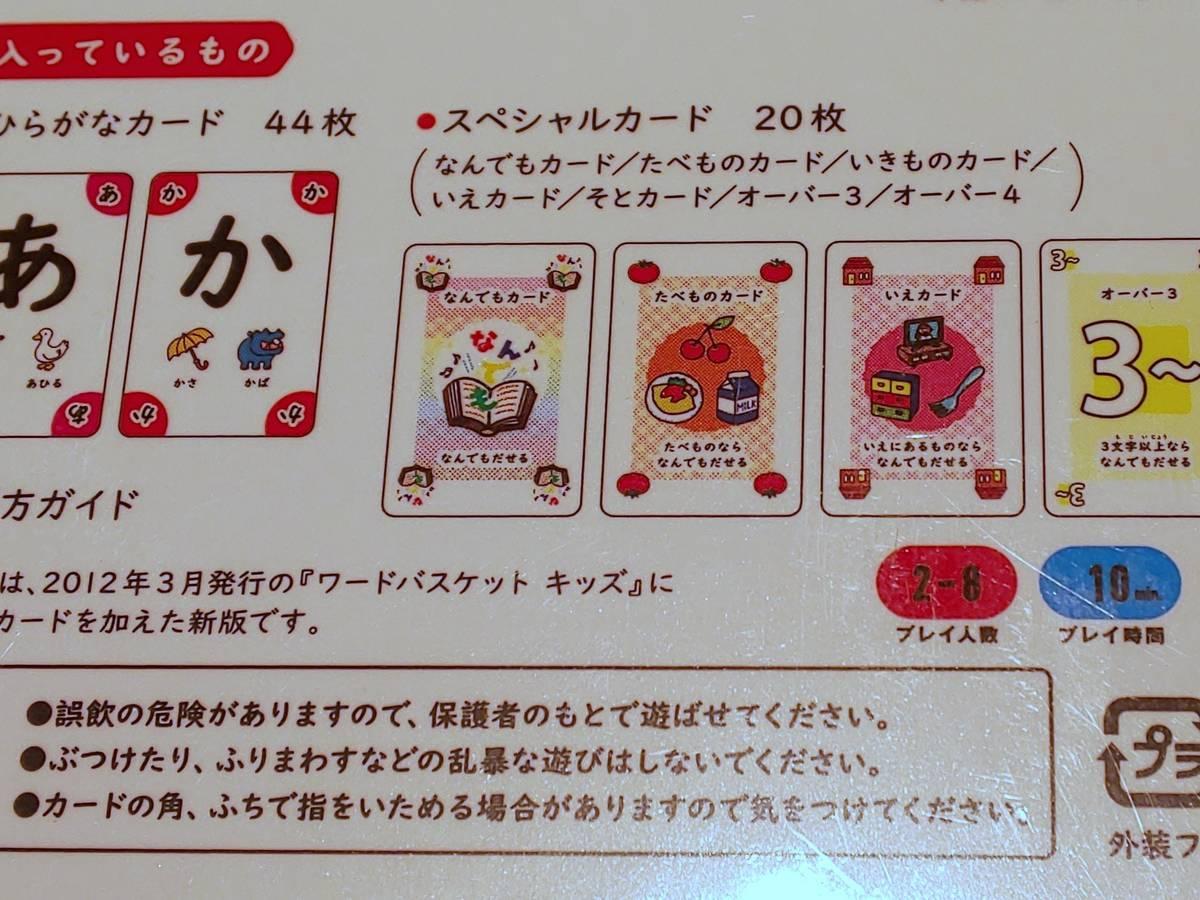 ワードバスケット:ジュニア(Word Basket: Junior )の画像 #58011 せいじゅさん