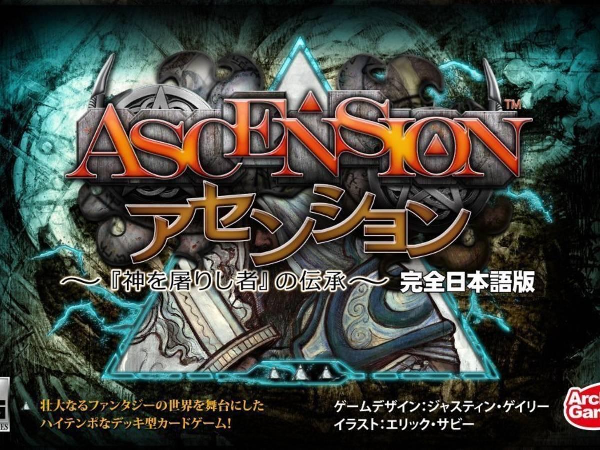アセンション(Ascension: Deckbuilding Game)の画像 #38551 まつながさん