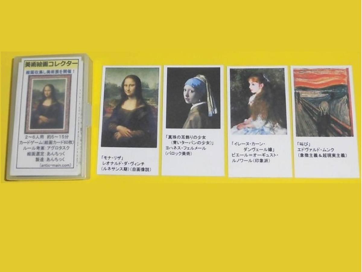 美術絵画コレクター(Bijutsukaiga Collector)の画像 #63212 あんちっくさん