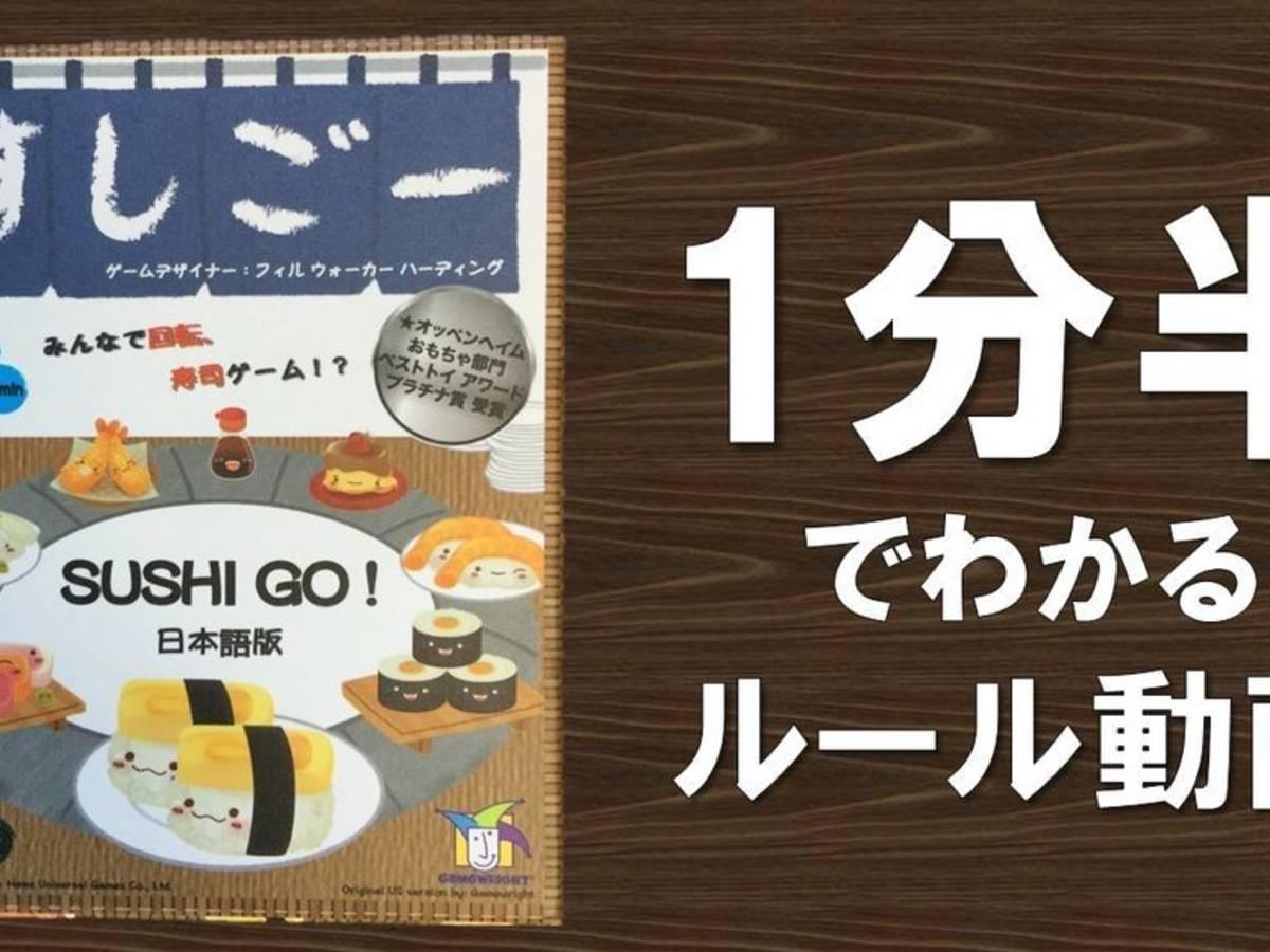 スシゴー(Sushi Go!)の画像 #46419 大ちゃん@ボードゲームルール専門ちゃんねるさん