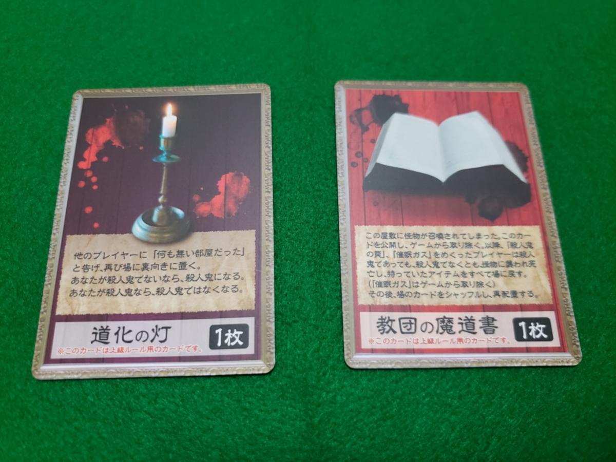 赤い扉と殺人鬼の鍵(Akai Tobira To Satsujinki No Kagi)の画像 #63504 鉄仙(てっせん)さん