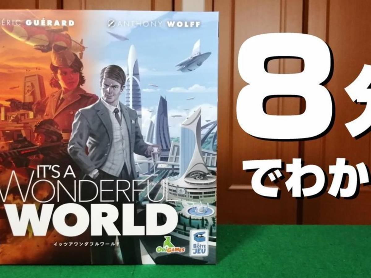 イッツアワンダフルワールド(It's a Wonderful World)の画像 #62902 大ちゃん@ボードゲームルール専門ちゃんねるさん