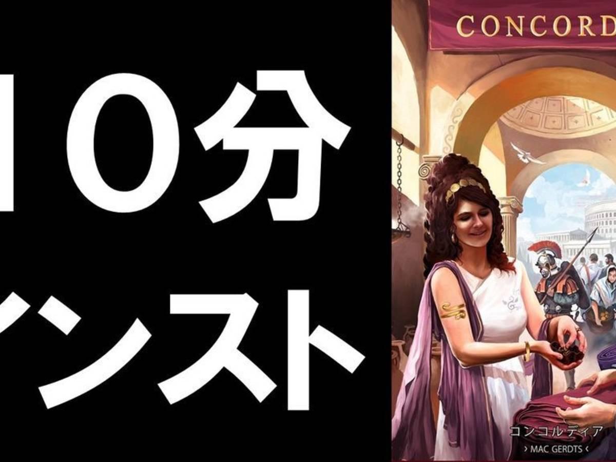 コンコルディア(Concordia)の画像 #60009 大ちゃん@パンダ会さん