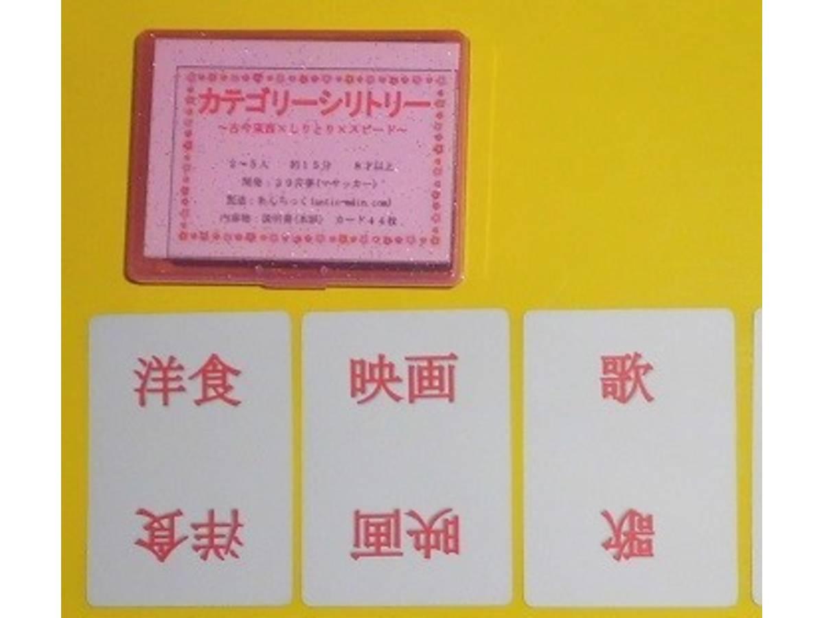 カテゴリーシリトリー(Category Shiritori)の画像 #56539 yumotoさん
