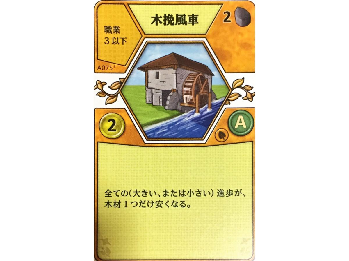 アグリコラ:リバイズドエディション(Agricola: Revised Edition)の画像 #45650 luckさん