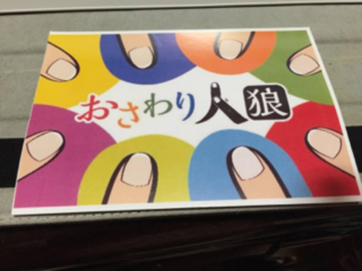 おさわり人狼(Osawari Jinroh)の画像 #31758 ケントリッヒさん