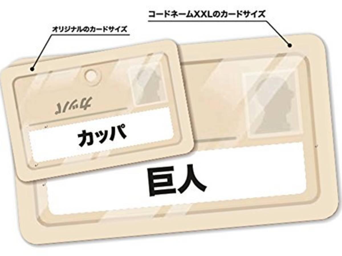 コードネーム:XXL(Codenames: XXL )の画像 #50487 まつながさん