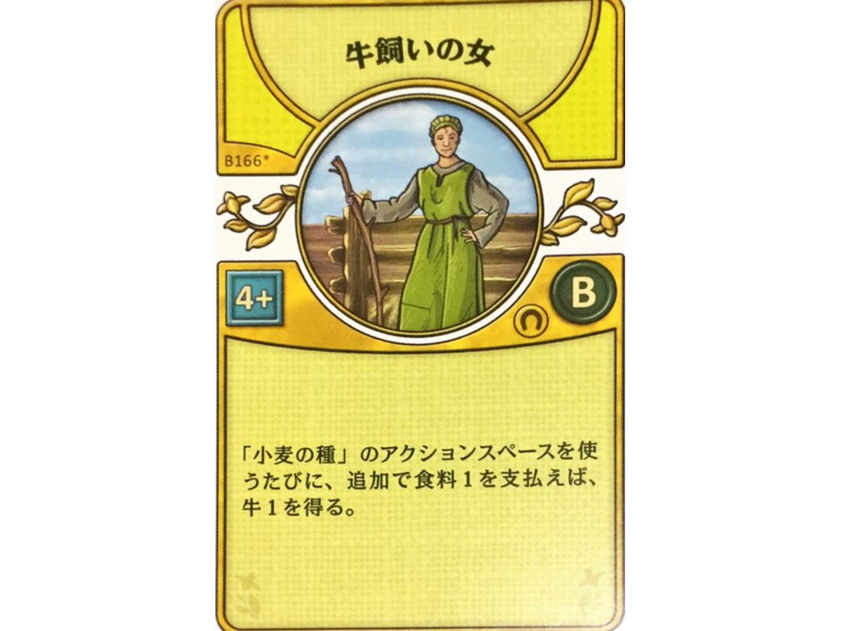 アグリコラ:リバイズドエディション(Agricola: Revised Edition)の画像 #45741 luckさん