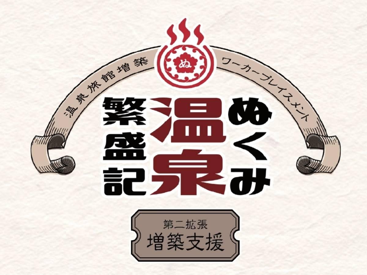 ぬくみ温泉繁盛記 第二拡張 増築支援(Nukumi Onsen Hanjoki: Zochiku Shien)の画像 #69617 工藤さんさん