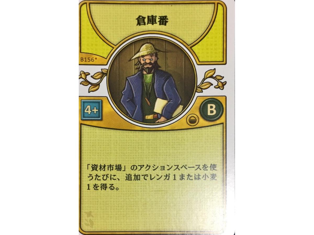アグリコラ:リバイズドエディション(Agricola: Revised Edition)の画像 #45757 luckさん