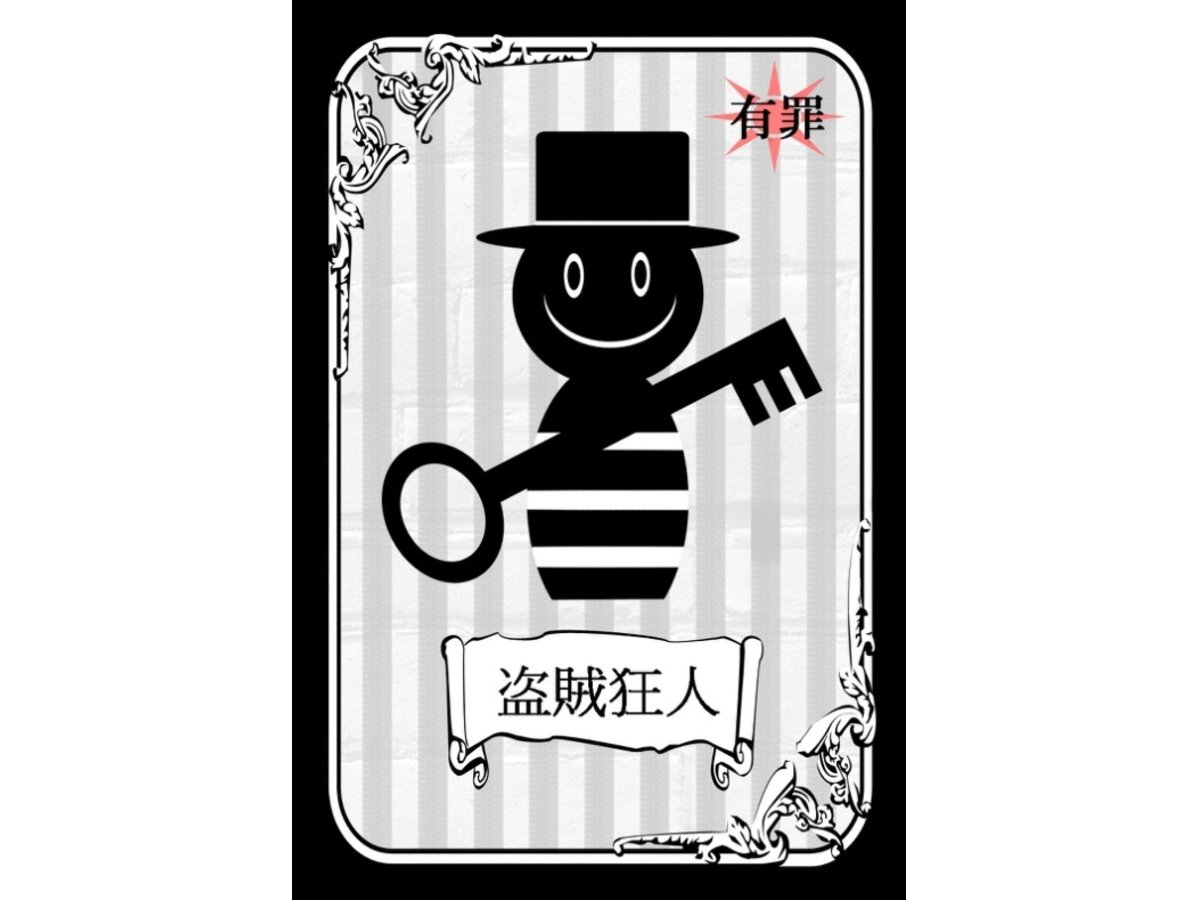 監獄人狼(Kangoku Jinrou)の画像 #42564 ookami_yakouさん