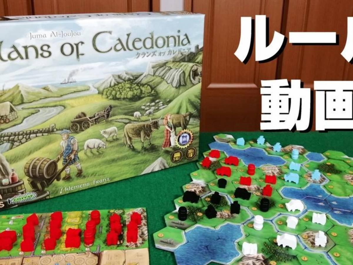 クランズ・オブ・カレドニア(Clans of Caledonia)の画像 #62023 大ちゃん@ボードゲームルール専門ちゃんねるさん