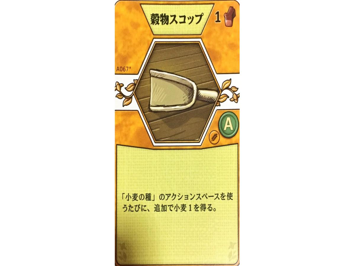 アグリコラ:リバイズドエディション(Agricola: Revised Edition)の画像 #45640 luckさん