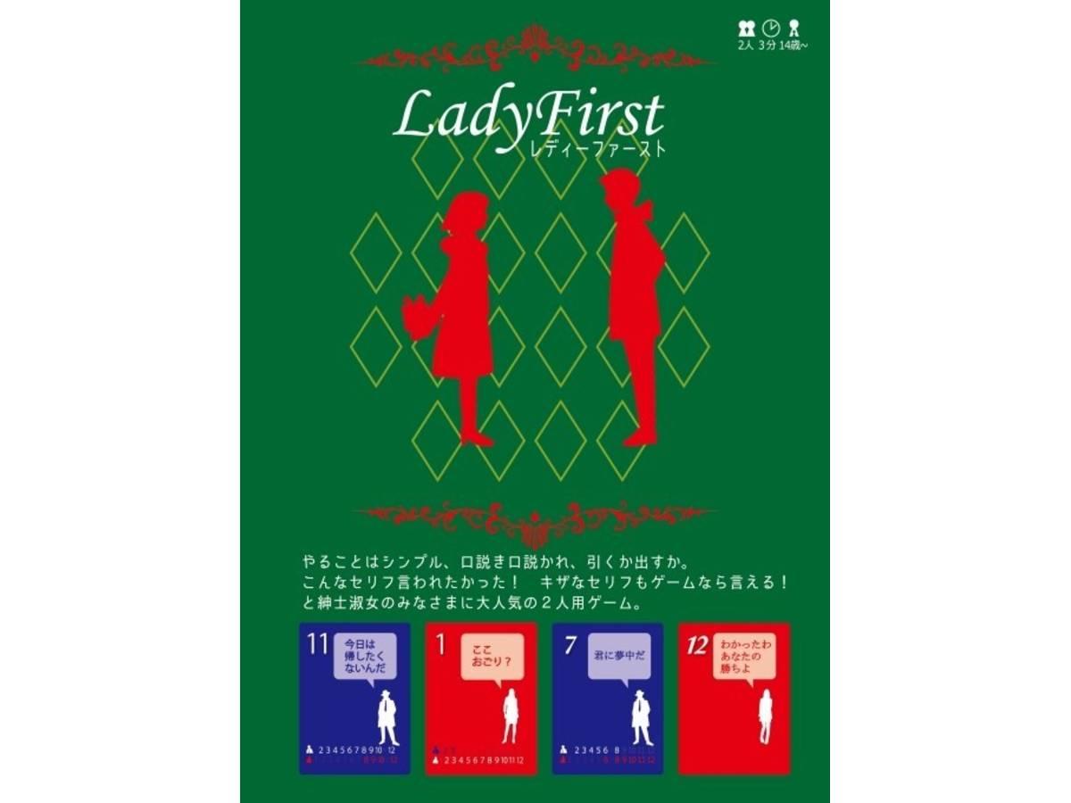 レディファースト(Lady First)の画像 #38708 まつながさん
