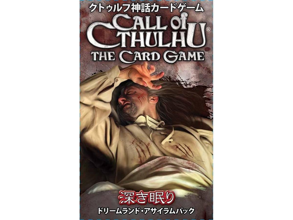 クトゥルフ神話カードゲーム:深き眠り 拡張5(CALL of CTHULHU: THE CARD GAME - Sleep of the Dead)の画像 #35761 ボドゲーマ運営事務局さん