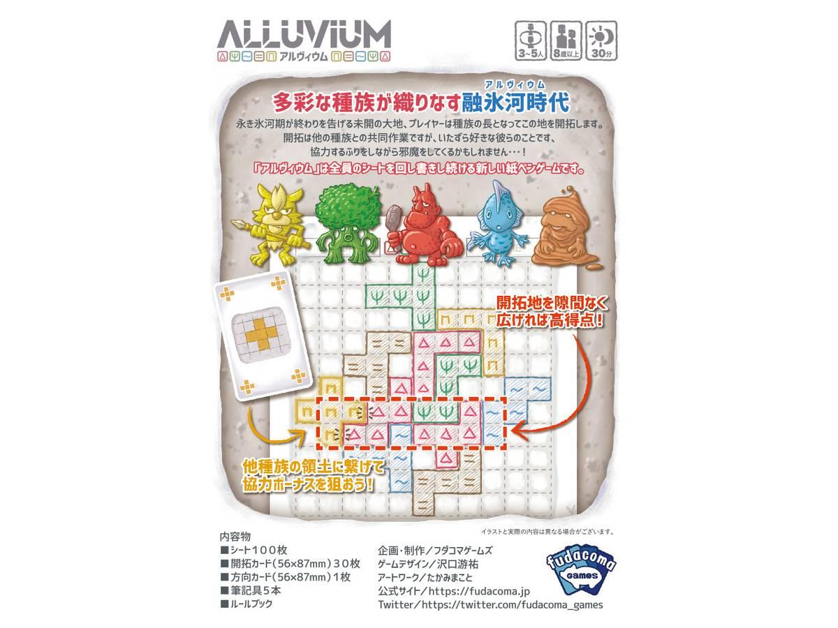 アルヴィウム(Alluvium)の画像 #70673 フダコマゲームズさん
